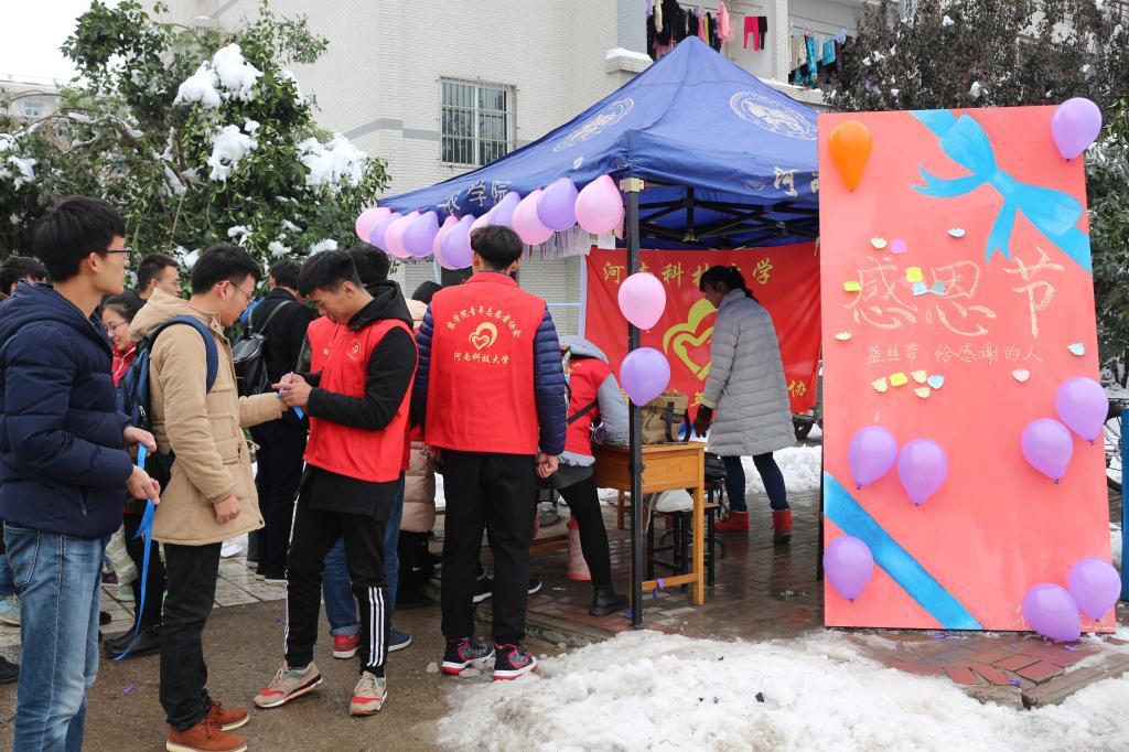 农学院青年志愿者协会成功举办感恩节 蓝丝带 活动